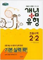 개념 + 유형 초등 수학 2-2 (2018년)