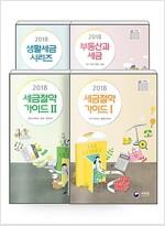 [세트] 2018 국세청 발행 세금 책자 세트 - 전4권