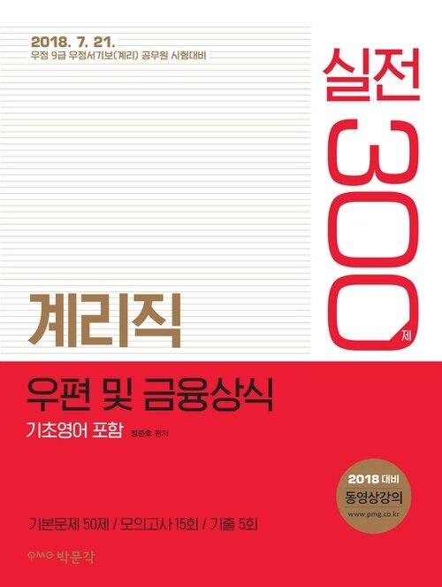 2018 계리직 우편 및 금융상식(기초영어 포함) 실전 300