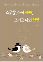 [합본] 스무 살, 아이 아빠, 그리고 나의 연인 (전5권/완결)