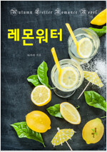[합본] 레몬워터 (전5권/완결)
