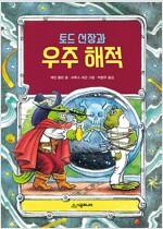 토드 선장과 우주 해적