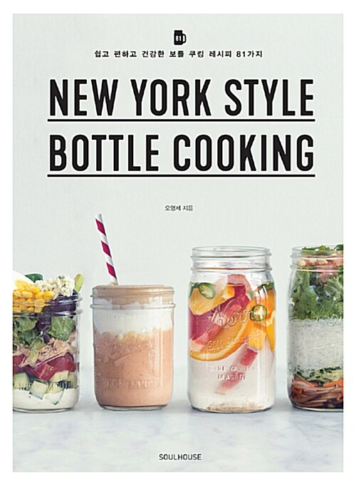 [중고] 뉴욕 스타일 보틀 쿠킹