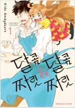 [고화질] 달콤달콤&짜릿짜릿 01