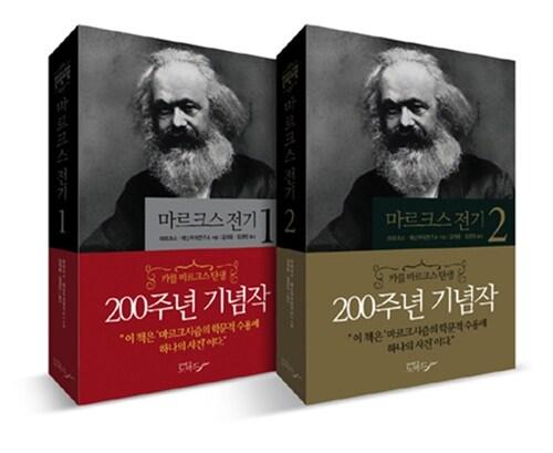 [세트] 마르크스 전기 1~2 - 전2권