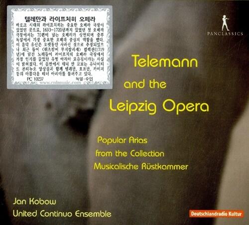 [수입] 텔레만과 라이프치히 오페라