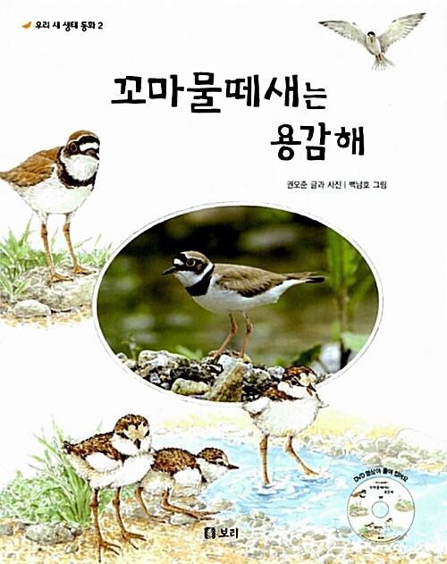 꼬마물떼새는 용감해 (책 + DVD 1장)