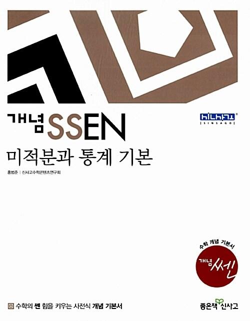 개념 SSEN 쎈 미적분과 통계 기본