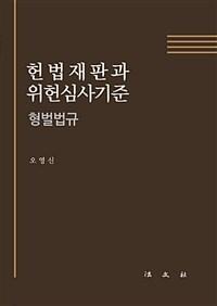 헌법재판과 위헌심사기준 : 형벌법규