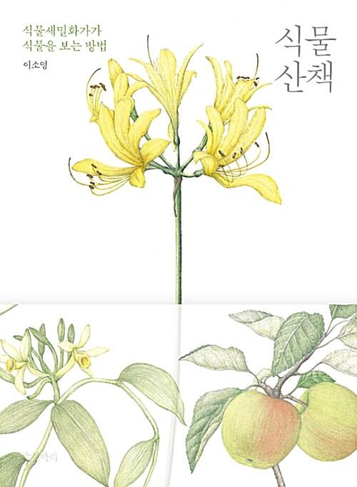 [중고] 식물 산책