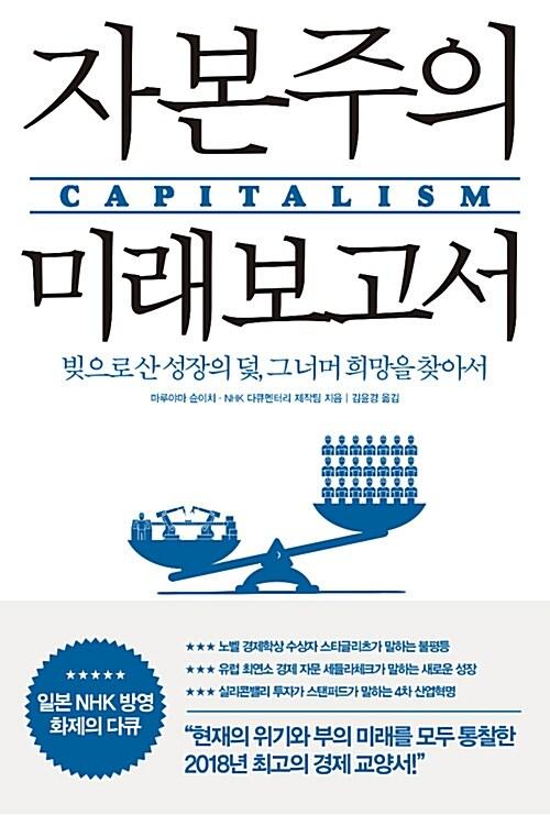 [중고] 자본주의 미래 보고서