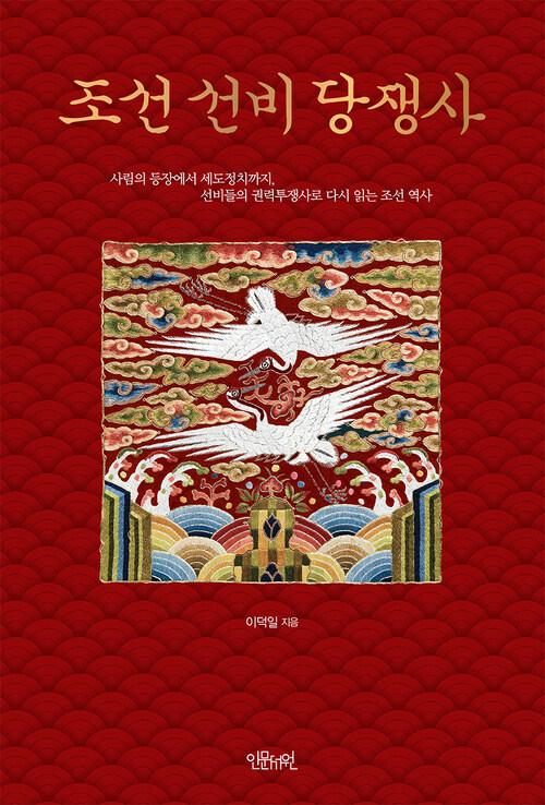 조선 선비 당쟁사
