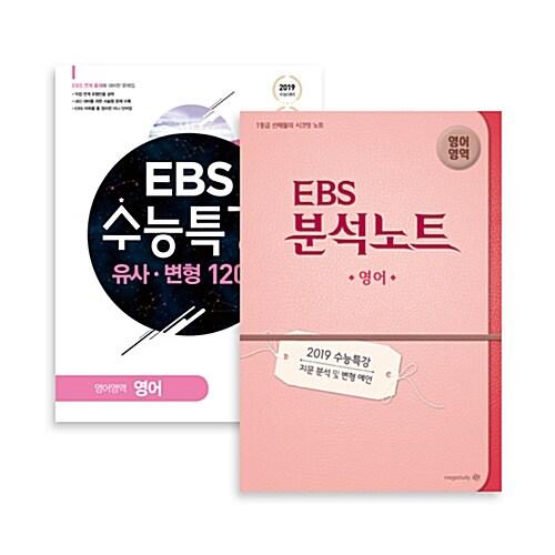 [세트] EBS 분석노트 영어 + EBS 수능특강 유사변형 N제 영어 120제 (2018년)