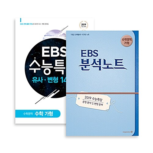 [세트] EBS 분석노트 수학영역 가형 + EBS 수능특강 유사 변형 N제 수학영역 수학 가형 140제 (2018년)