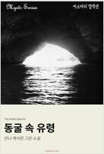 동굴 속 유령 : Mystr 컬렉션 제34권