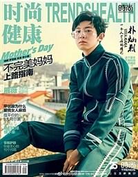 時尙健康 Men's Health China (월간) : 2018년 05월 : EXO 찬열 커버(포스터 포함)