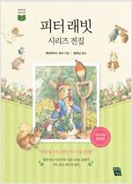[세트] 곰돌이 푸 + 피터 래빗 이야기 전집