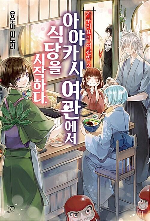 카쿠리요의 여관밥 2