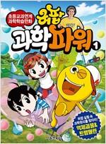 허팝 과학파워 1~3 세트 - 전3권