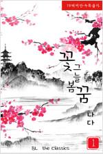 [세트] [BL] 꽃그늘 봄꿈 - BL The Classics (총2권/완결)