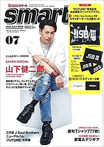 smart (スマ-ト) 2018年 07月 增刊號 (雜誌)