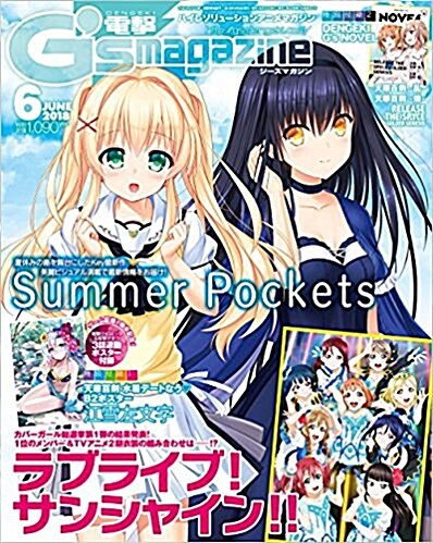 電擊 Gs magazine (ジ-ズ マガジン) 2018年 06月號 (雜誌)