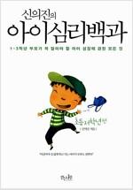 신의진의 아이심리백과 : 초등 저학년 편
