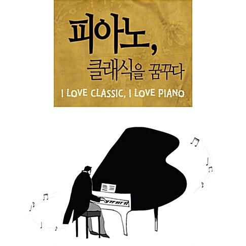 피아노, 클래식을 꿈꾸다 [2CD]