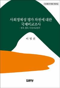 사회정체성 평가 차원에 대한 국제비교조사 : 한국, 중국, 미국 비교연구