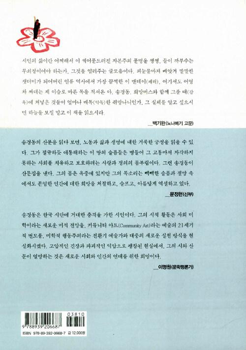 꿈꾸는 자 잡혀간다 : 송경동 산문집
