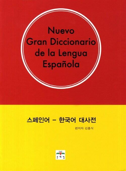 스페인어-한국어 대사전