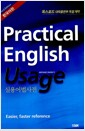 Practical English Usage 실용어법사전