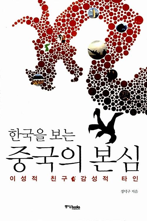[중고] 한국을 보는 중국의 본심