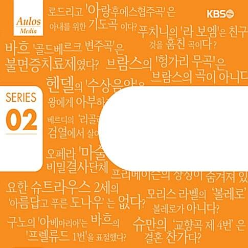 명작 스캔들 : Series 2 [CD+DVD]