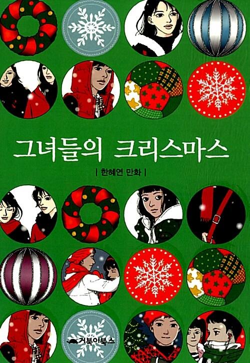그녀들의 크리스마스