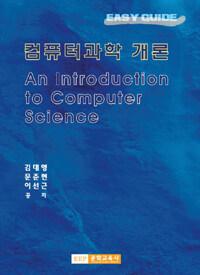 컴퓨터과학 개론 : easy guide