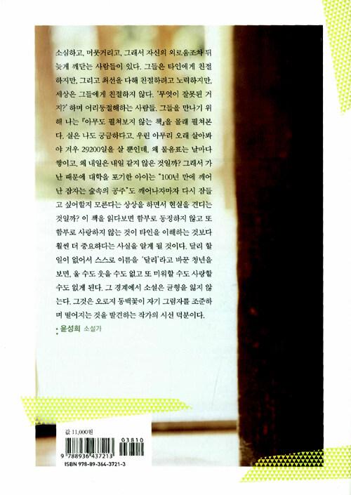 아무도 펼쳐보지 않는 책 : 김미월 소설집