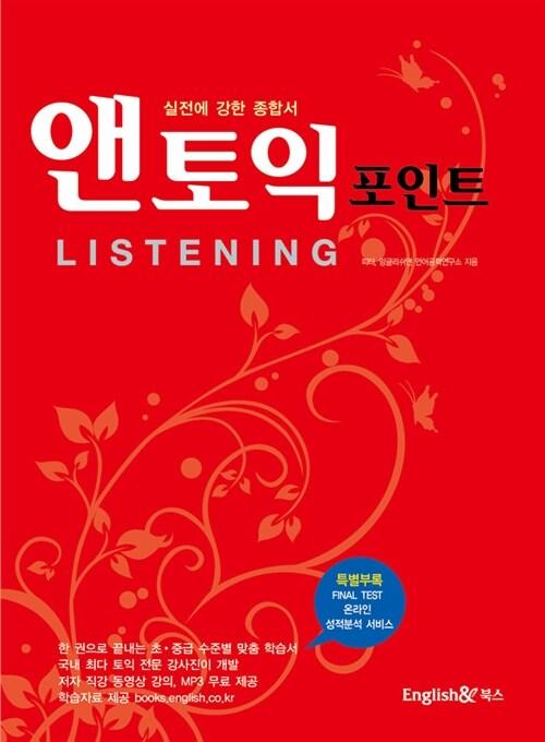 앤토익 포인트 Listening