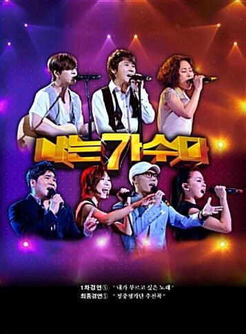 나는 가수다 : 경연 ⑤ [2CD]