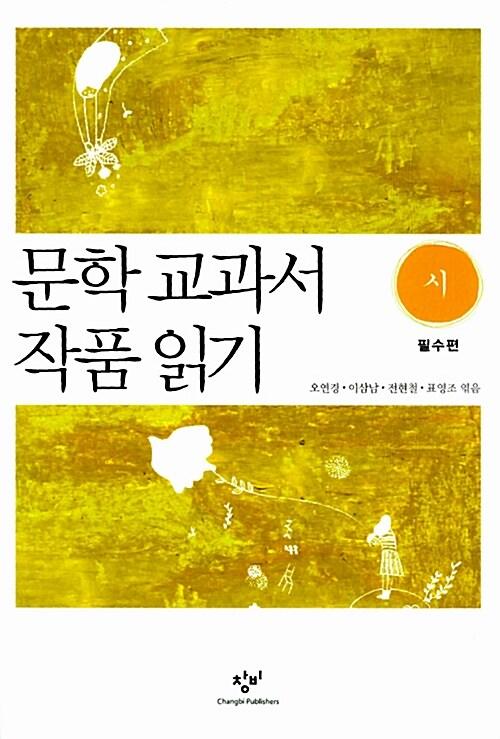 문학 교과서 작품 읽기 : 시 필수편