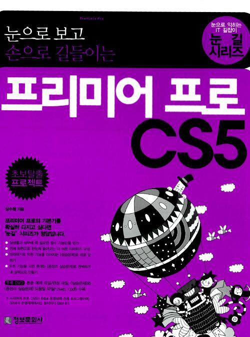 (눈으로 보고 손으로 길들이는) 프리미어 프로 CS5
