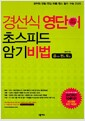 [중고] 경선식 영단어 초스피드 암기비법