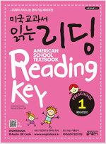 미국교과서 읽는 리딩 Preschool 예비과정편 1 (Student Book + Workbook)