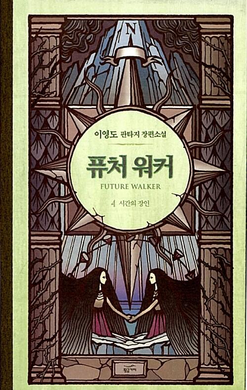 퓨처 워커 4 (양장)