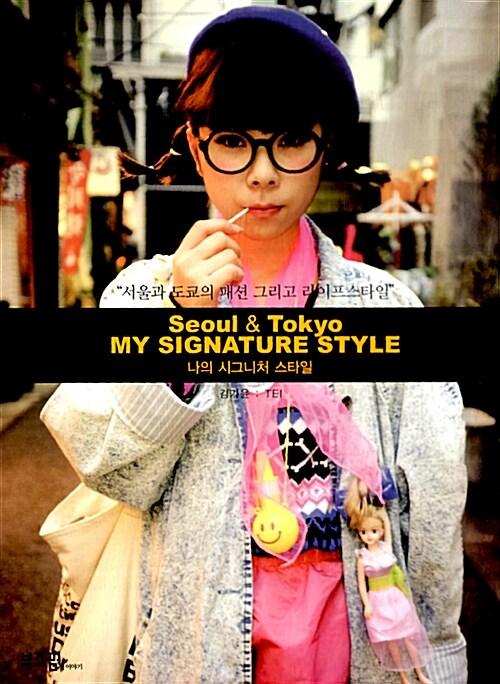 나의 시그니처 스타일 : 서울.도쿄