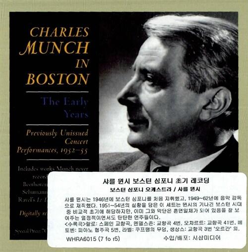 [수입] 샤를 뮌시 : 보스턴 교향악단 초기 레코딩 [7 for 5]
