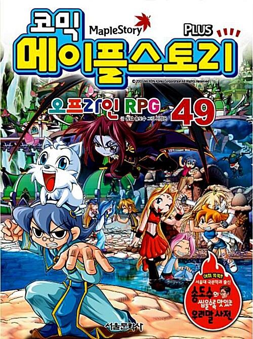 코믹 메이플 스토리 오프라인 RPG 49
