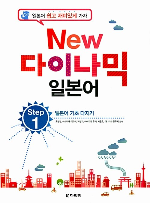 New 다락원 다이나믹 일본어 Step 1 (책 + CD 1장)