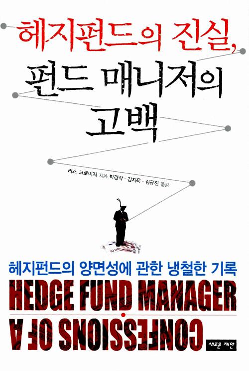 헤지펀드의 진실, 펀드 매니저의 고백 : 헤지펀드의 양면성에 관한 냉철한 기록