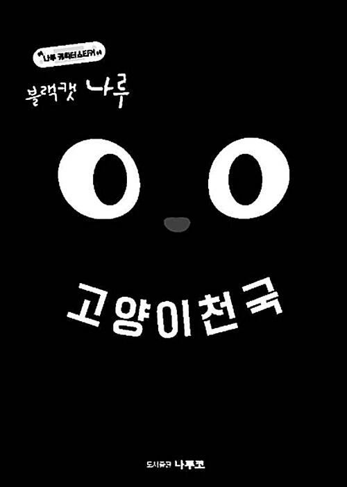 블랙캣 나루 : 고양이천국